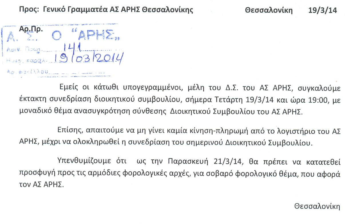 Ζητούν να μην αγγίξει κανείς το ταμείο του ΑΣ, αλλά και την παραίτηση Γιώτα, με βολές για την ρύθμιση των χρεών! (photos)