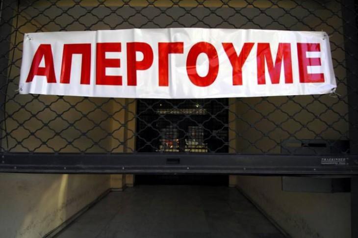 «Μπλακ άουτ» για το ασφαλιστικό: Ποιοι απεργούν σήμερα και αύριο