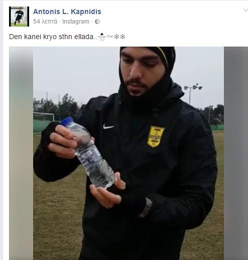 Προπόνηση στο «παγωμένο» Νέο Ρύσιο! Ο Καπνίδης μετατρέπει σε δευτερόλεπτα ένα μπουκαλάκι νερό σε… πάγο! (video)