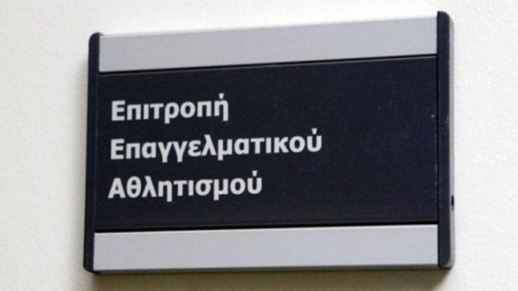 Κατάπτωση εγγυητικής για Ηρακλή, στο… συρτάρι τα «ύποπτα» Λαμίας και Απόλλωνα λόγω μη επαρκών στοιχείων