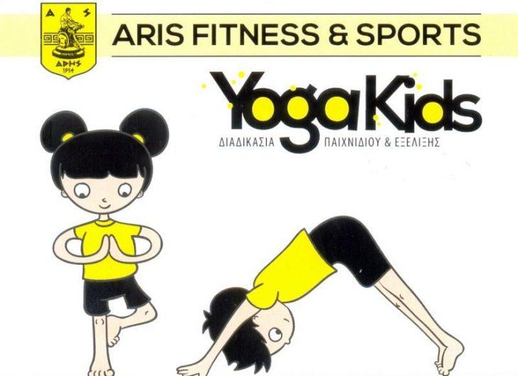 Πρόγραμμα Yoga Kids από τον Άρη!