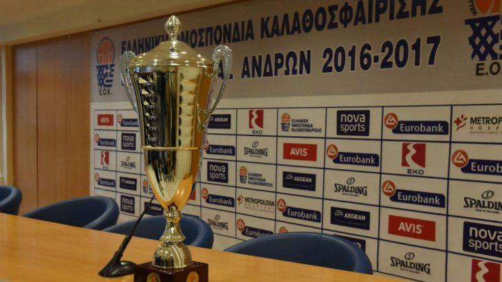 Η χρυσή βίβλος του Κυπέλλου Ελλάδας
