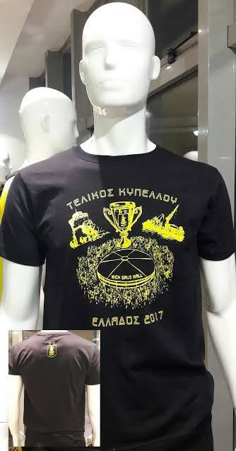 To t-shirt του τελικού στην μπουτίκ του Άρη