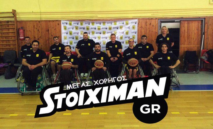 Η Stoiximan.gr στο πλευρό της ομάδας μπάσκετ με αμαξίδιο