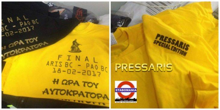 Ποιοι είναι οι 10 τυχεροί που κερδίζουν ΔΩΡΕΑΝ τα συλλεκτικά t-shirts του PRESSARIS για τον τελικό: Η ώρα του Αυτοκράτορα!