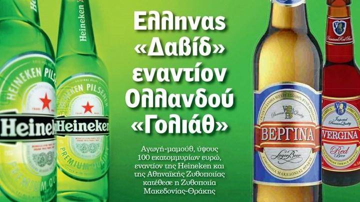 Αγωγή 100.000.000 ευρώ κατά της Heineken και της Αθηναϊκής Ζυθοποιίας!