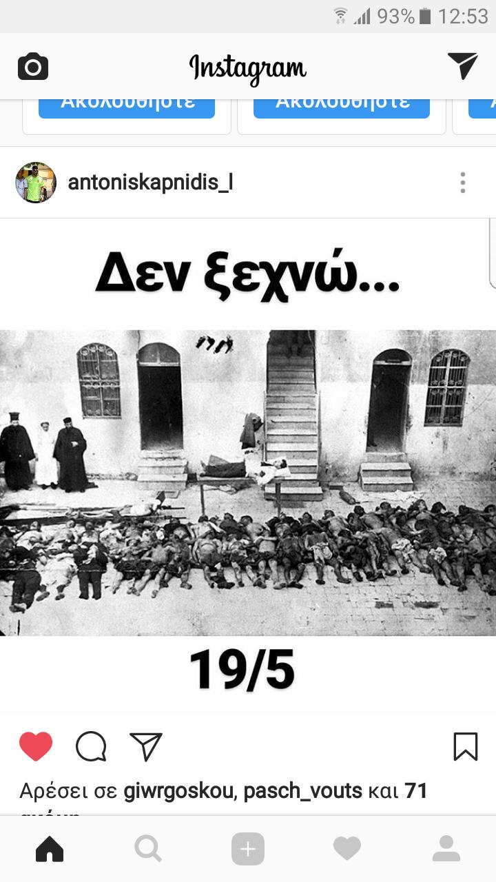 Ο Καπνίδης για τη γενοκτονία: «Δεν ξεχνώ…»