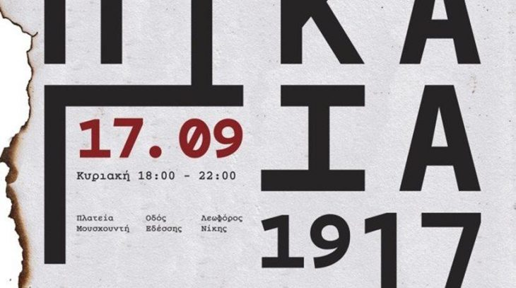 Η Θεσσαλονίκη θα «μυρίσει» στάχτη και ιστορία