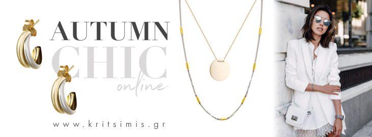 Όλες οι καινούργιες επιλογές για όλα τα γούστα από το Kritsimis Jewellery