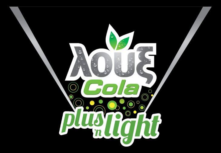Μοναδικές μουσικές στιγμές με λουξ cola plus 'n light στο Reworks festival