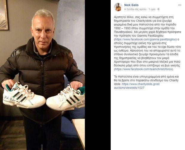 Ο Γκάλης προσφέρει για φιλανθρωπικό σκοπό παπούτσια του