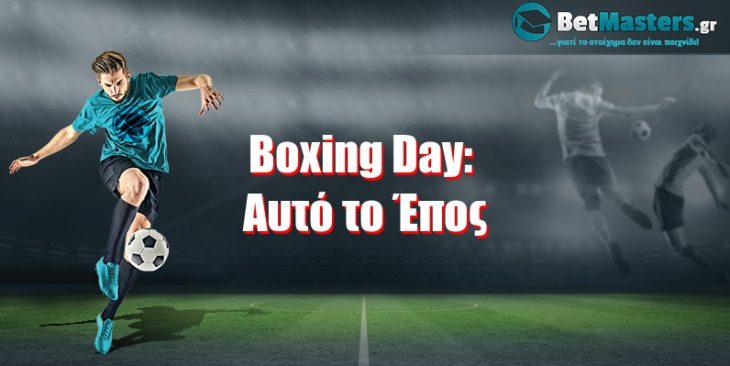 Boxing Day: Αυτό το Έπος!